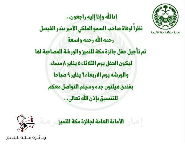 تأجيل حفل جائزة #مكة للتميز لوفاة الأمير #بندر_الفيصل