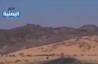 بالفيديو.. الجيش اليمني يؤمِّن الخط الواصل بين الجوف وصعدة - المواطن