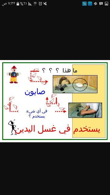 """تأهيل الإناث بالقدس يشارك في """"اليوم العالمي لغسل اليدين """" بفعاليات منوعه 4"""