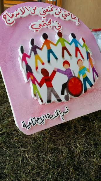 تأهيل الإناث بالملز يحتفل باليوم العالمي لذوي الإعاقة4