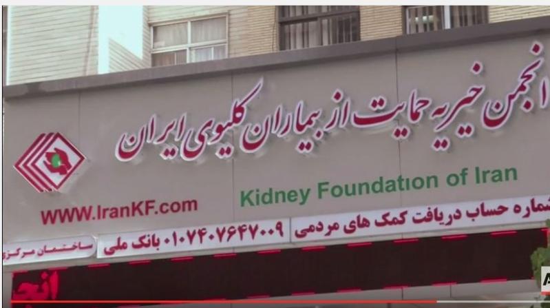 تجارة الكلى في ايران