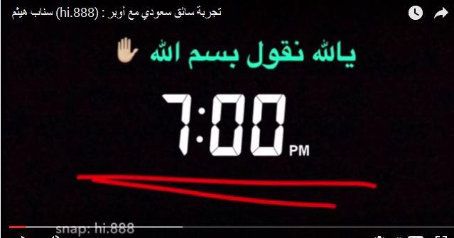 تجربة شاب سعودي م اوبر
