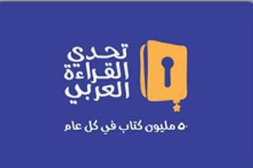 تحدي القراة العربي صبيا