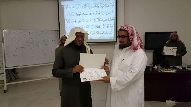 تحفيظ الرياض تؤهل مشاهير القراء لتدريب معلمي تصحيح التلاوة (2)