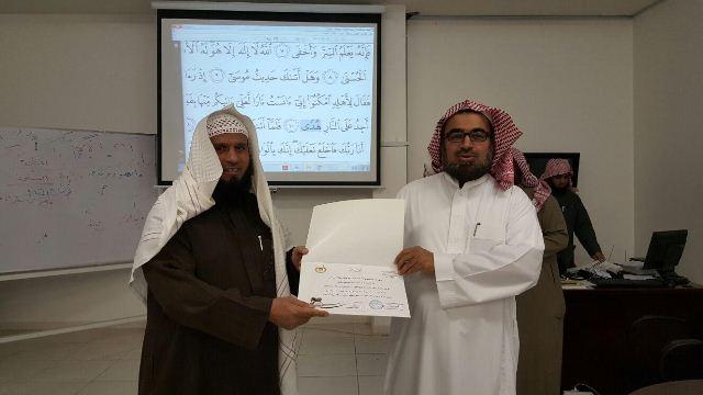تحفيظ الرياض تؤهل مشاهير القراء لتدريب معلمي تصحيح التلاوة (3)