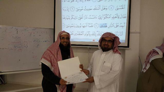 تحفيظ الرياض تؤهل مشاهير القراء لتدريب معلمي تصحيح التلاوة (4)