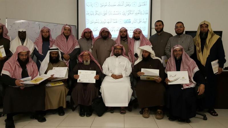 تحفيظ الرياض تؤهل مشاهير القراء لتدريب معلمي تصحيح التلاوة (5)