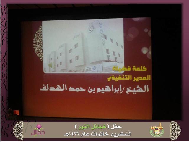 تحفيظ الرياض تحتفي بتخريج 403 خاتمات لكتاب الله (10)