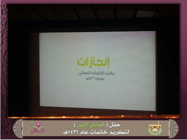 تحفيظ الرياض تحتفي بتخريج 403 خاتمات لكتاب الله (11)