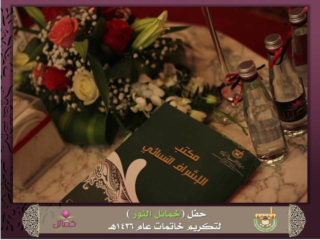 تحفيظ الرياض تحتفي بتخريج 403 خاتمات لكتاب الله (12)