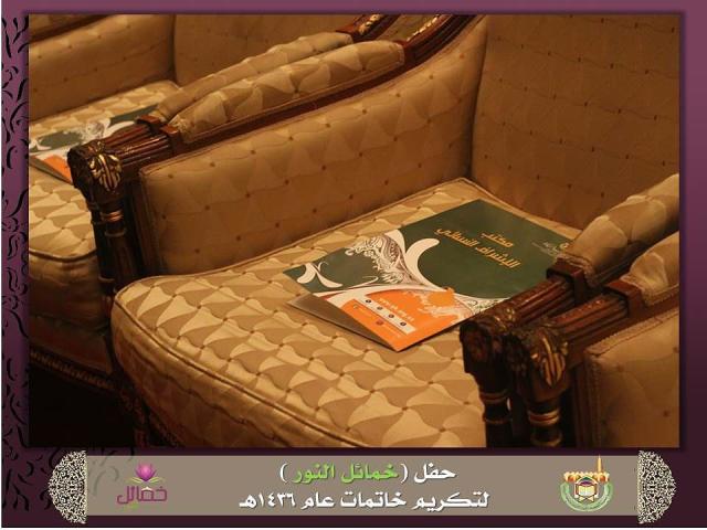 تحفيظ الرياض تحتفي بتخريج 403 خاتمات لكتاب الله (13)