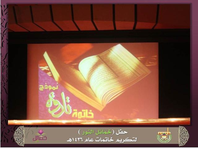 تحفيظ الرياض تحتفي بتخريج 403 خاتمات لكتاب الله (14)