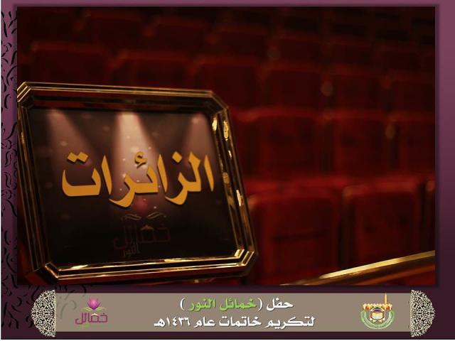 تحفيظ الرياض تحتفي بتخريج 403 خاتمات لكتاب الله (15)