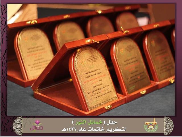 تحفيظ الرياض تحتفي بتخريج 403 خاتمات لكتاب الله (16)
