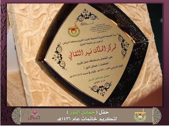 تحفيظ الرياض تحتفي بتخريج 403 خاتمات لكتاب الله (17)
