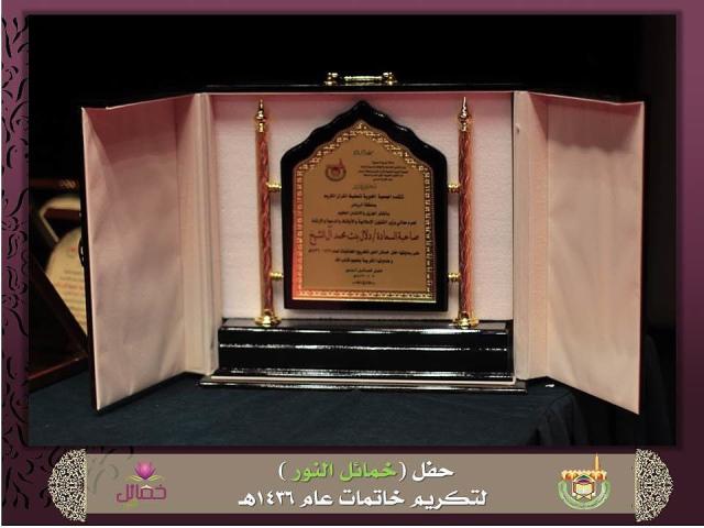 تحفيظ الرياض تحتفي بتخريج 403 خاتمات لكتاب الله (18)