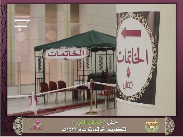 تحفيظ الرياض تحتفي بتخريج 403 خاتمات لكتاب الله (3)
