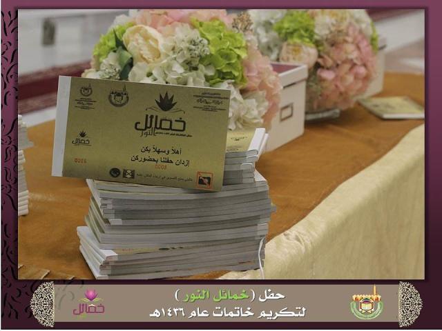 تحفيظ الرياض تحتفي بتخريج 403 خاتمات لكتاب الله (4)