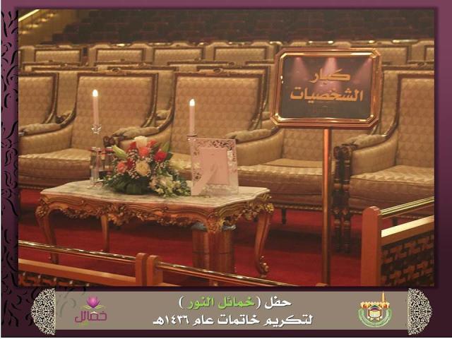 تحفيظ الرياض تحتفي بتخريج 403 خاتمات لكتاب الله (6)