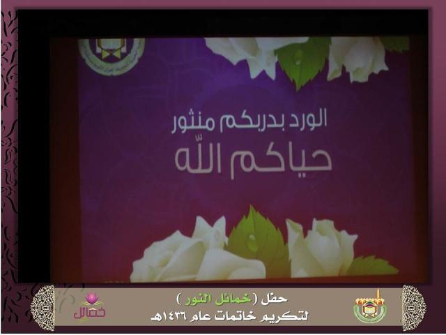 تحفيظ الرياض تحتفي بتخريج 403 خاتمات لكتاب الله (7)