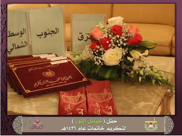 تحفيظ الرياض تحتفي بتخريج 403 خاتمات لكتاب الله (8)