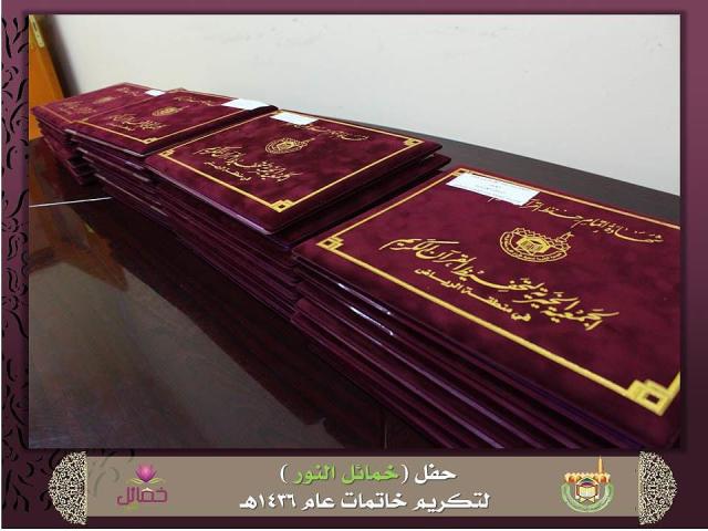 تحفيظ الرياض تحتفي بتخريج 403 خاتمات لكتاب الله (9)