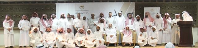 تحفيظ الرياض تكرم منسوبيها المشاركين في حفلها السنوي