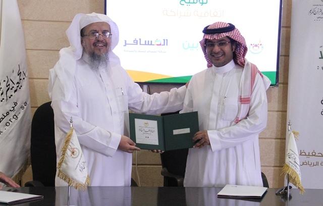 تحفيظ الرياض توقع اتفاقية شراكة مع المسافر للسياحة (1)