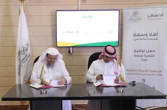 تحفيظ الرياض توقع اتفاقية شراكة مع المسافر للسياحة (2)