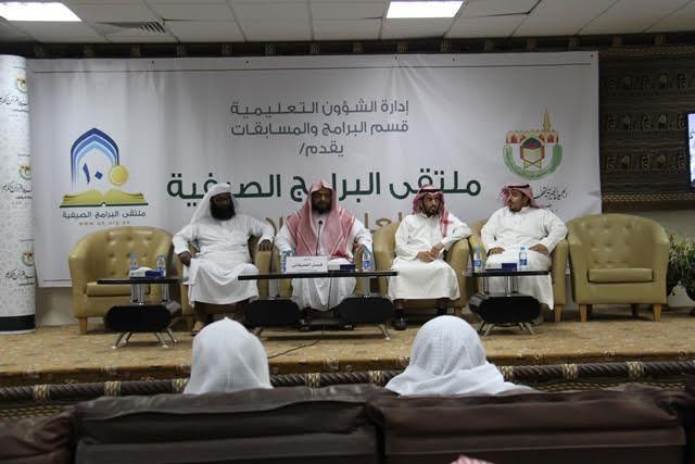 تحفيظ-الرياض-ملتقى-البرامج-الصيفية (6)