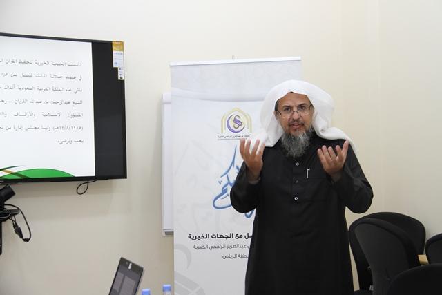 تحفيظ الرياض ومؤسسة سليمان الراجحي الخيرية تبحثان سبل تطوير الشراكة بينهما (10)