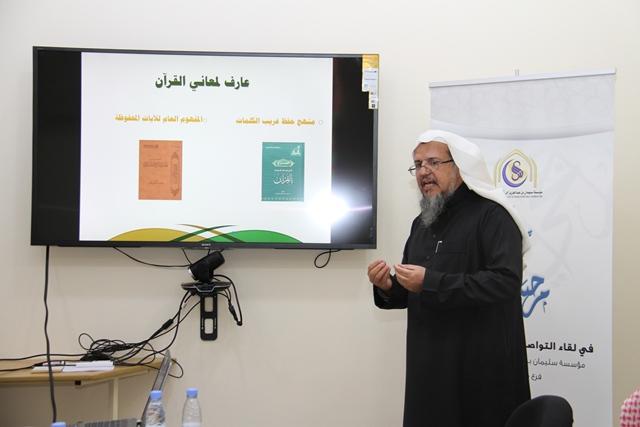 تحفيظ الرياض ومؤسسة سليمان الراجحي الخيرية تبحثان سبل تطوير الشراكة بينهما (11)