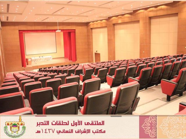 تحفيظ #الرياض يلتقي منسوبات حلقات التدبر (1)