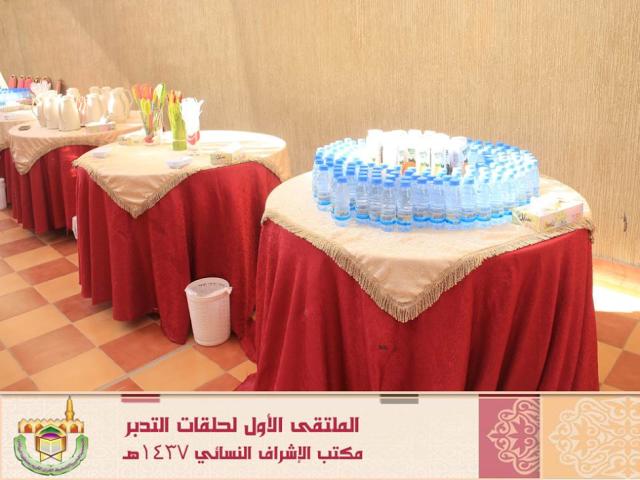تحفيظ #الرياض يلتقي منسوبات حلقات التدبر (10)