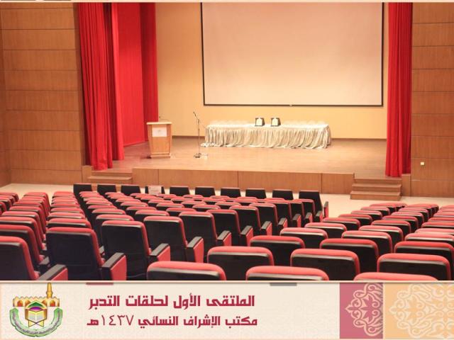 تحفيظ #الرياض يلتقي منسوبات حلقات التدبر (11)