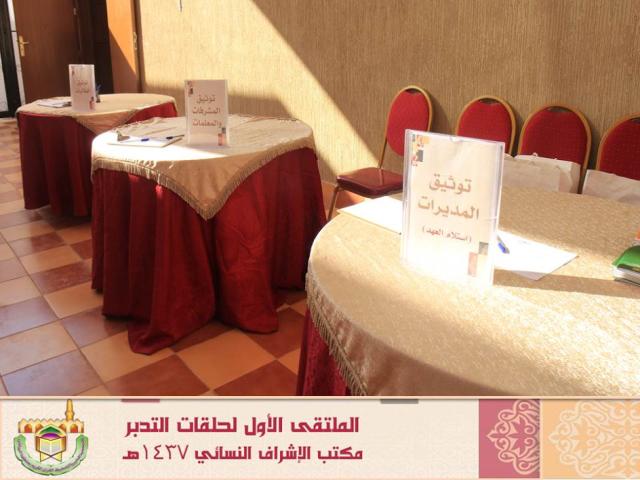 تحفيظ #الرياض يلتقي منسوبات حلقات التدبر (2)