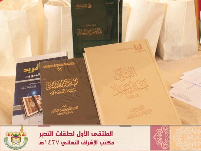 تحفيظ #الرياض يلتقي منسوبات حلقات التدبر (4)