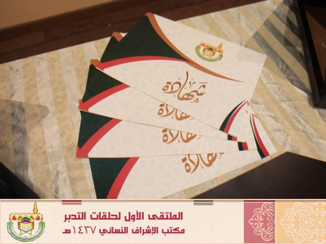 تحفيظ #الرياض يلتقي منسوبات حلقات التدبر (5)