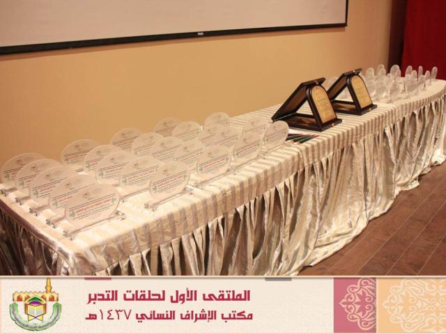 تحفيظ #الرياض يلتقي منسوبات حلقات التدبر (6)