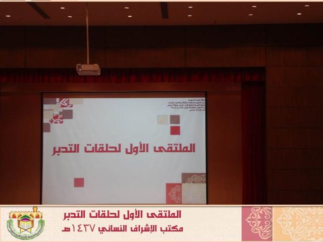 تحفيظ #الرياض يلتقي منسوبات حلقات التدبر (7)