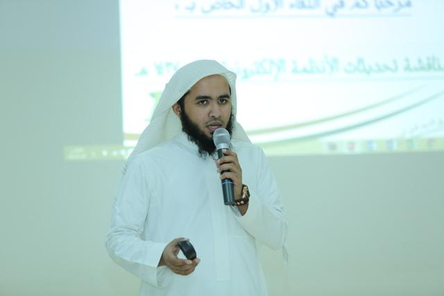 تحفيظ-الرياض-يناقش-التوظيف-الالكتروني (9)