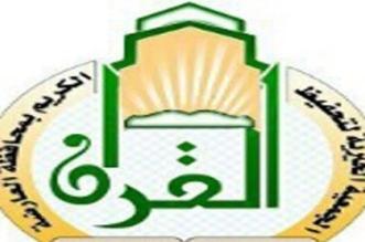 185 طالباً وطالبة في البرنامج الصيفي لجمعية تحفيظ القرآن بالعارضة - المواطن