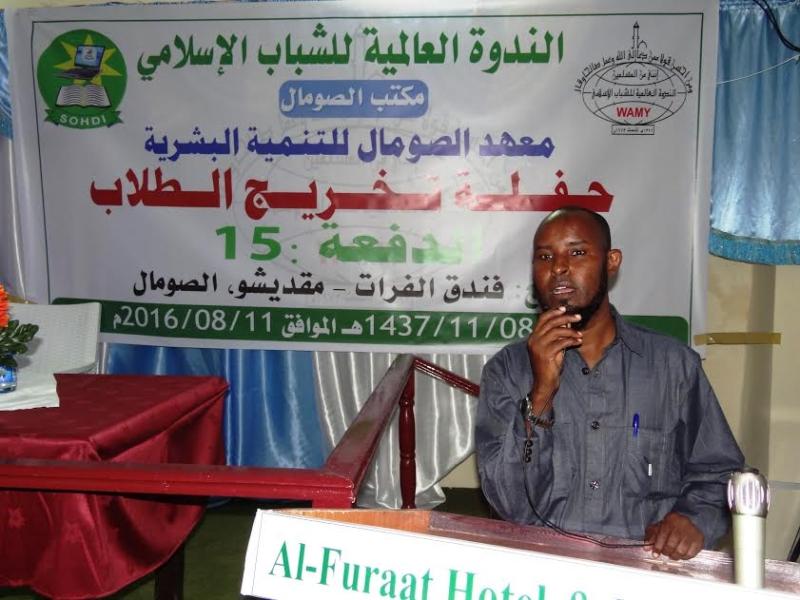 تخريج الدفعة 15 من معهد التنمية البشرية بالصوما ل