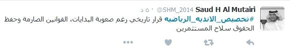 تخصيص الاندية السعودية 1
