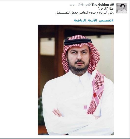 تخصيص الاندية السعودية