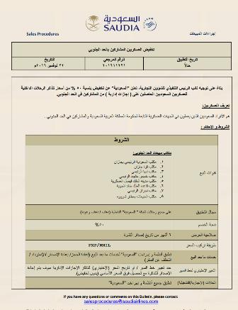 تخفيضات السعودية للمرابطين (1)