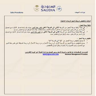 تخفيضات السعودية للمرابطين (2)