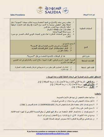 تخفيضات السعودية للمرابطين (3)