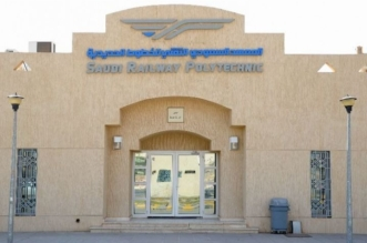 معهد سرب يفتح باب التسجيل في برنامج قيادة قطار الحرمين - المواطن