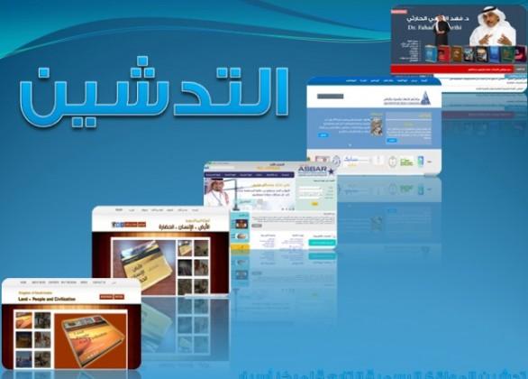 تدشين د. فهد العرابي الحارثي 4 مواقع تابعة لمركز أسبار
